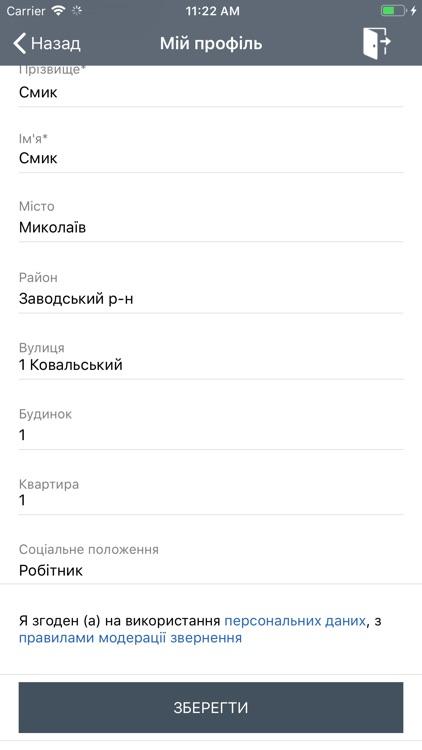 КЦ Миколаїв screenshot-4