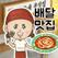 배달맛집 (복희네 분식)