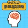 みんなの脳年齢診断 -簡単なゲームで脳年齢をチェック-