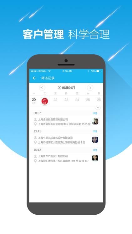 智企ID - 专注提升企业执行力和销售业绩 screenshot-3