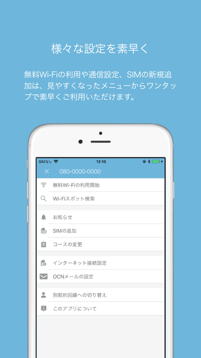 OCN モバイル ONE アプリのおすすめ画像5