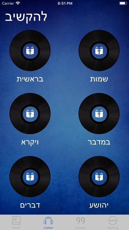 Bible Hebrew - Read, Listen screenshot-6