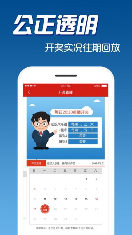 中国体育彩票