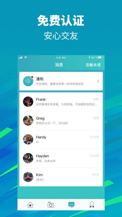 Gays-同志交友平台 screenshot-3