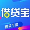借贷宝-低息极速借贷app