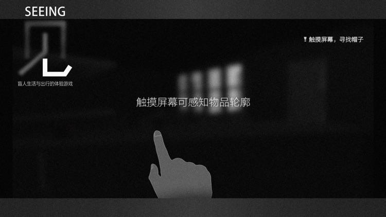 见-盲人出行体验游戏 screenshot-3