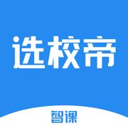 选校帝-留学出国雅思选校必备app