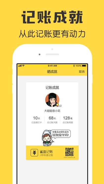 鲨鱼记账本-城市理财圈子必备工具软件 screenshot-8