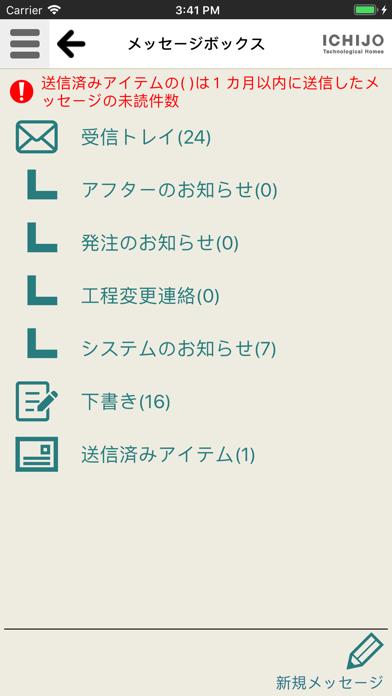 eサポートのスクリーンショット3