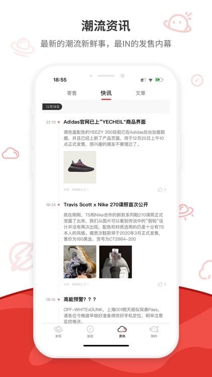 GOTEM购特 - 球鞋发售日历监控提醒 screenshot-4
