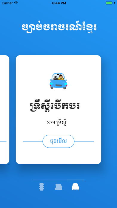 Khmer Traffic screenshot three