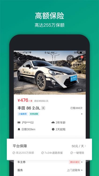 凹凸租车-自驾旅游共享租车APP screenshot-4