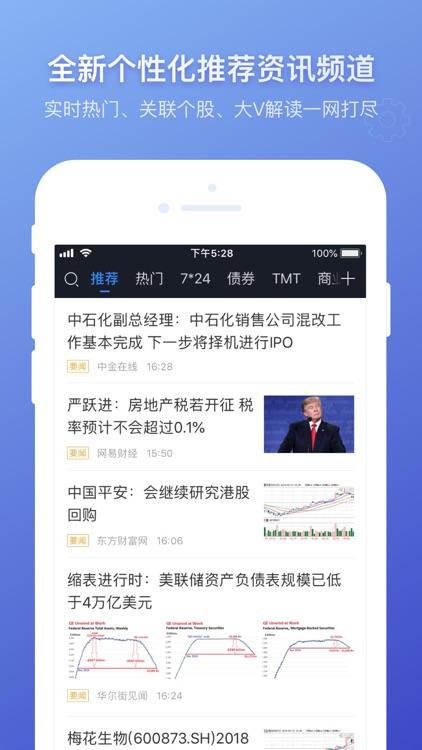 萝卜投研—股票投资,选牛股线索 screenshot-4