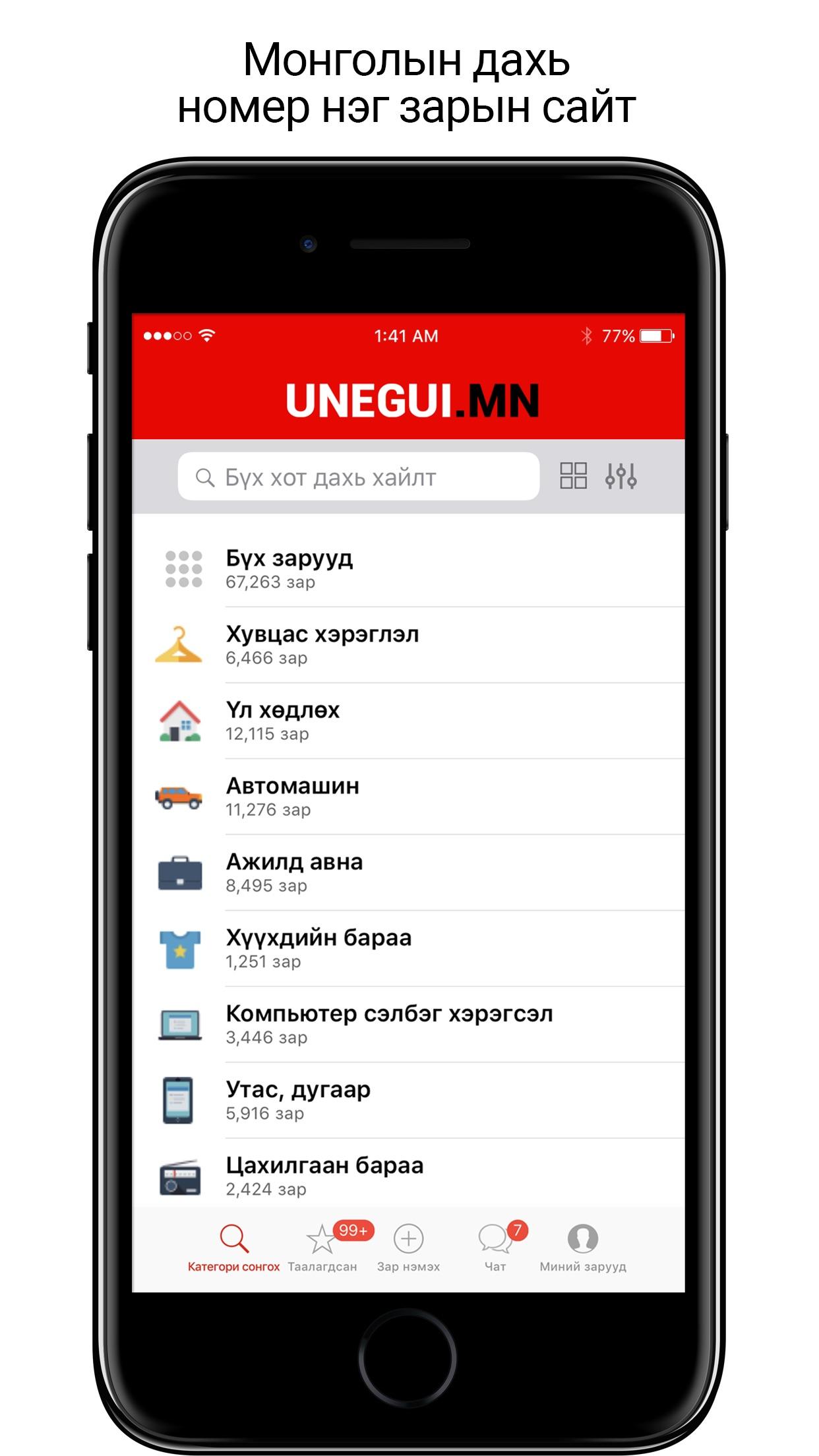 Unegui zar Screenshot