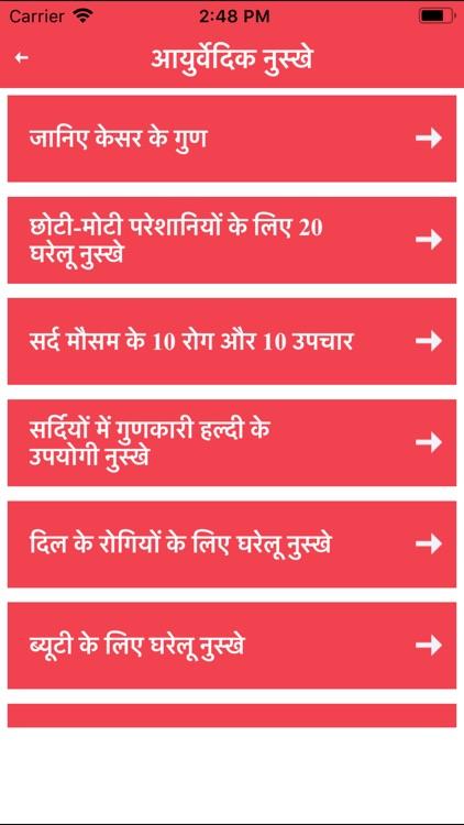 Hair and Beauty Tips In Hindi screenshot-6