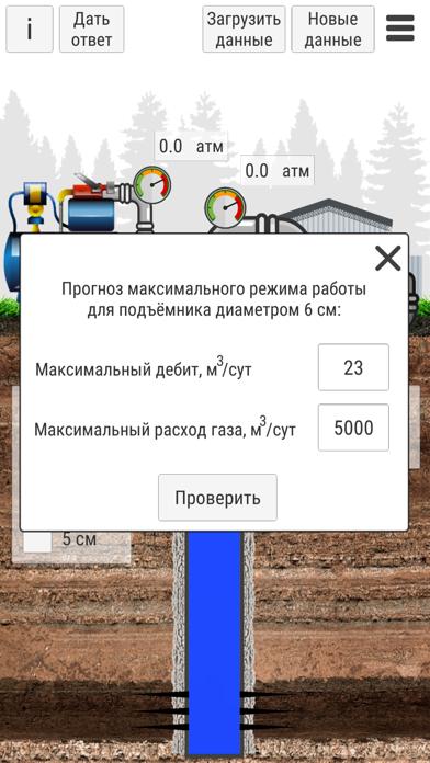 Gas Lift Screenshot