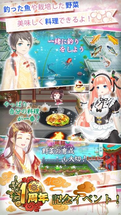 宮廷女官~最強悪女を育成~萌え×燃えの新感... screenshot1