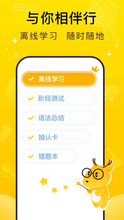 鹿老师说外语 - 零基础小语种入门学习 screenshot-6