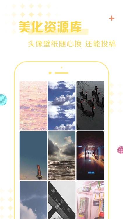 小妖精美化-情侣恋爱纪念日高考倒计时 screenshot-4