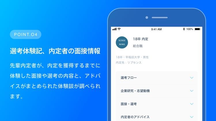 就活会議 - 企業研究・選考対策の口コミアプリ screenshot-4