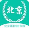 北京医院挂号网-北京医院快速就医服务平台