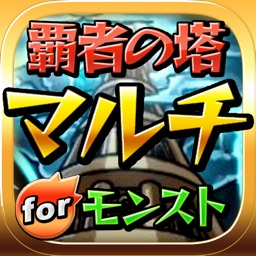 モンスト覇者の塔マルチ掲示板 For モンスターストライク By Yasufumi Igawa