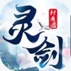 灵剑封魔录-武侠世界续三世情缘