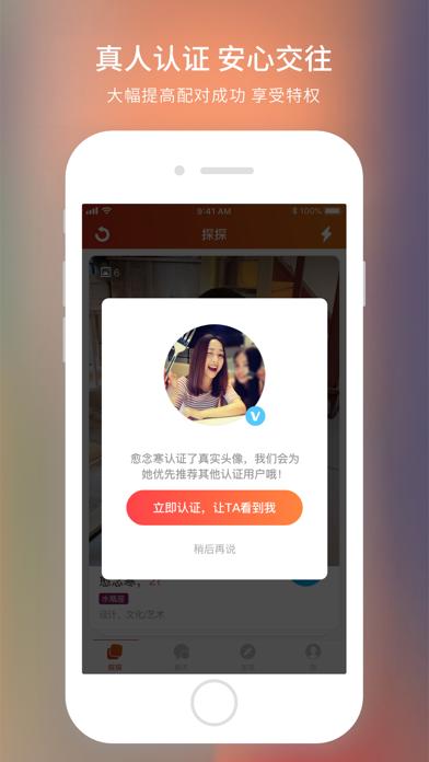 探探-超火爆社交App 用于PC