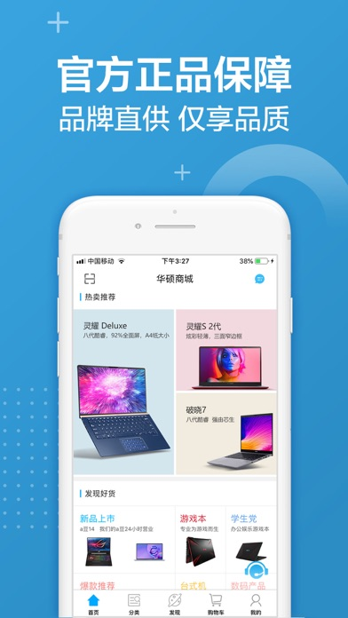 Screenshot for 华硕商城 in Pakistan App Store