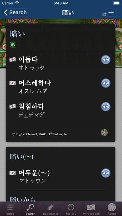 韓国語翻訳辞書 & 拡張キーボードのおすすめ画像10