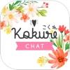 すぐ会える出会いKOKUREの出会いアプリ