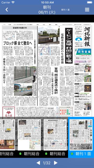河北新報のおすすめ画像2