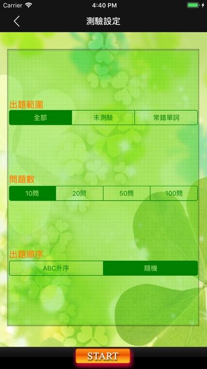 挑戰600分 for the TOEIC®TEST screenshot-5