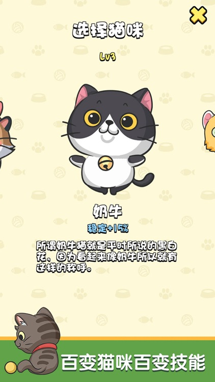 主子成精了-养成休闲宠猫游戏