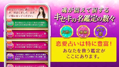 キセキの鑑定士・花凛 当たる姓名判断占い ScreenShot3