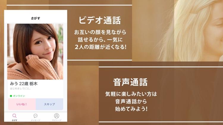 ビデオ通話-MIYABI(みやび) screenshot-3