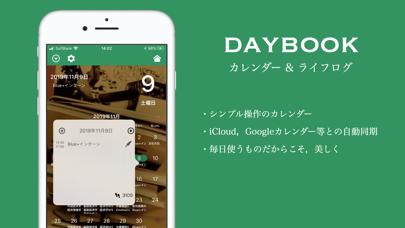 daybook.のスクリーンショット2