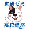 進研ゼミ 高校講座ホーム(旧サクスタ)