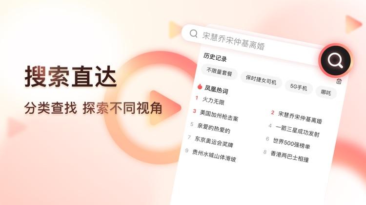 凤凰视频-PhoenixTV热点新闻娱乐资讯 screenshot-3