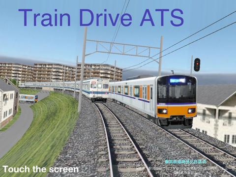 Train Drive ATSのおすすめ画像1