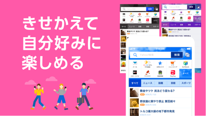 Yahoo! JAPAN ScreenShot7