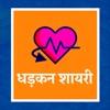 Dhadkan Shayari Hindi Status
