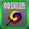 韓国語翻訳辞書 & 拡張キーボード - iPhoneアプリ