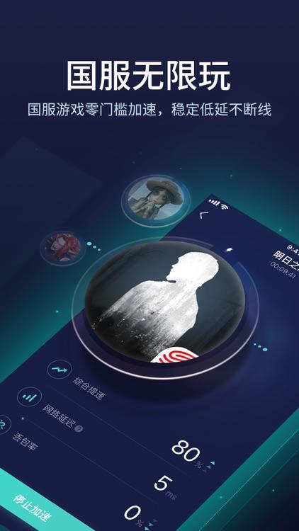 网易UU手游加速器-吃鸡精英 screenshot-3