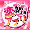 近場で出会い 恋アプリ - iPhoneアプリ