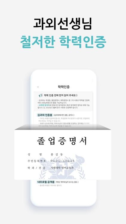 김과외(대한민국 1위 과외 플랫폼) screenshot-3