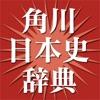 角川新版日本史辞典