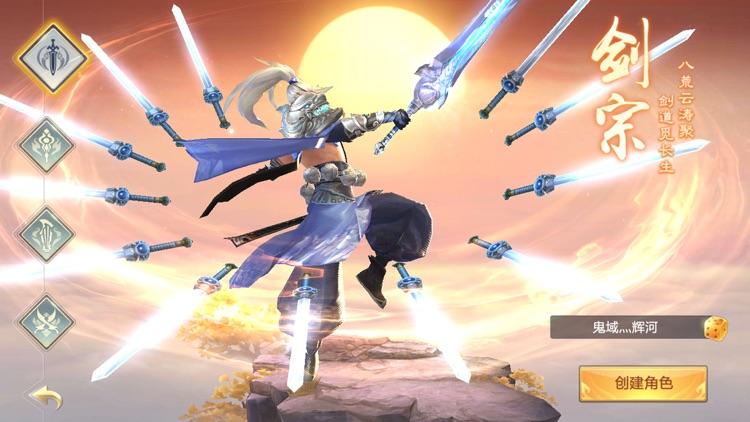 仙路-玄幻仙侠之旅 screenshot-5