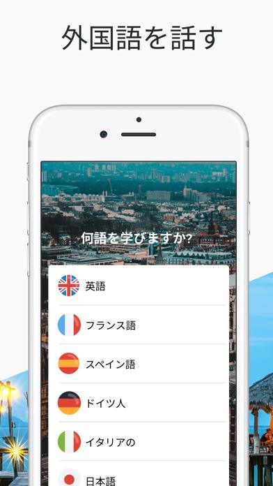 語学学習の busuu ScreenShot0