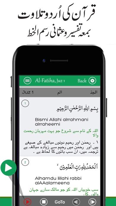 Urdu Quran with Translation screenshot four